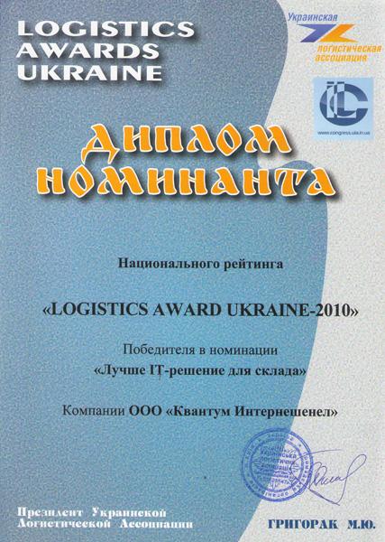 Logistics Award Ukraine 2010