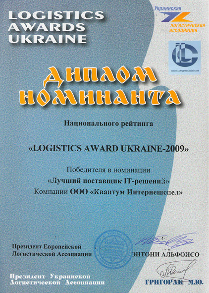 Logistics Award Ukraine 2009