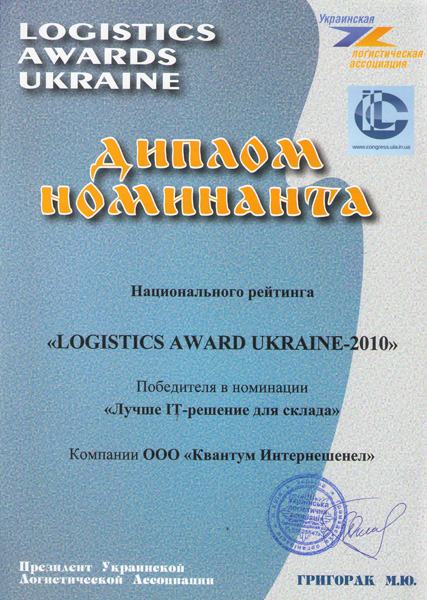 Logistics Award Ukraine 2010